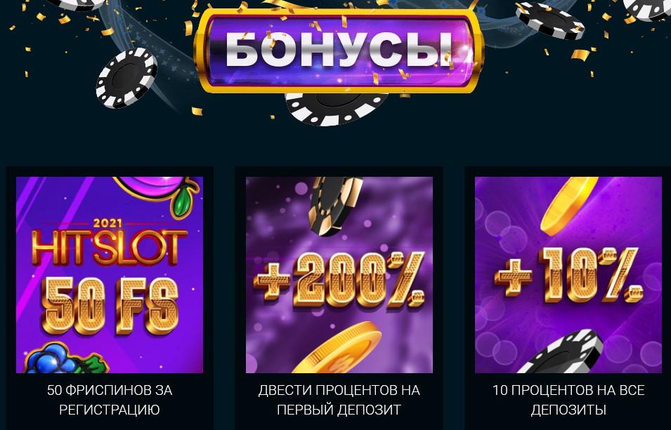 Бонуси в онлайн казино Го Ікс Бет
